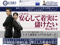 Another(アナザー)(旧:GMO)